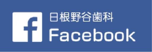 日根野谷歯科 Facebook